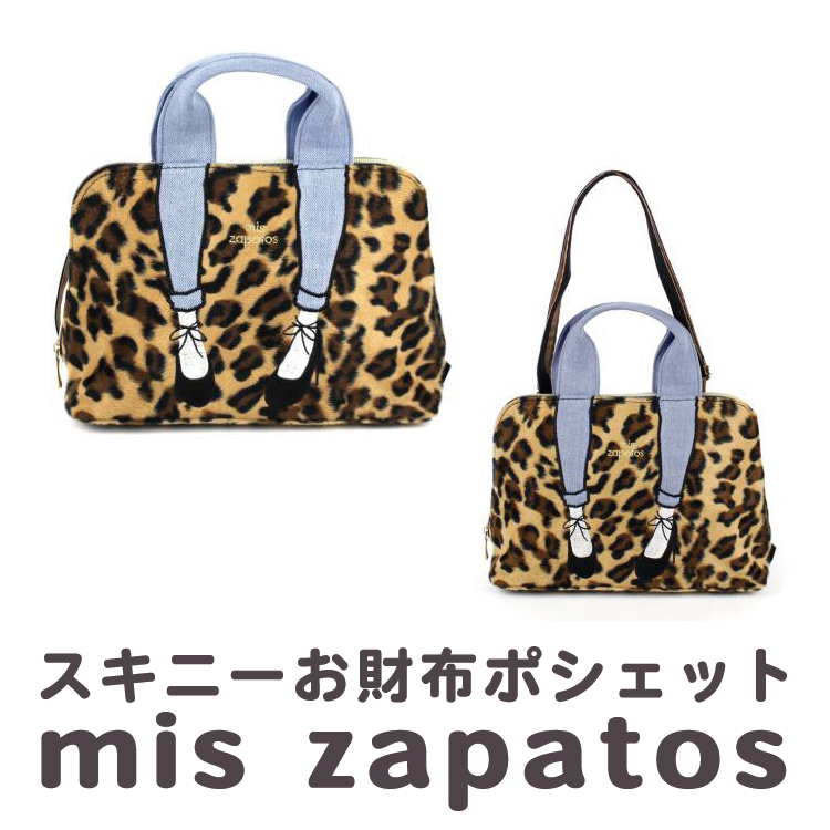 mis zapatos スキニーお財布ポシェット
