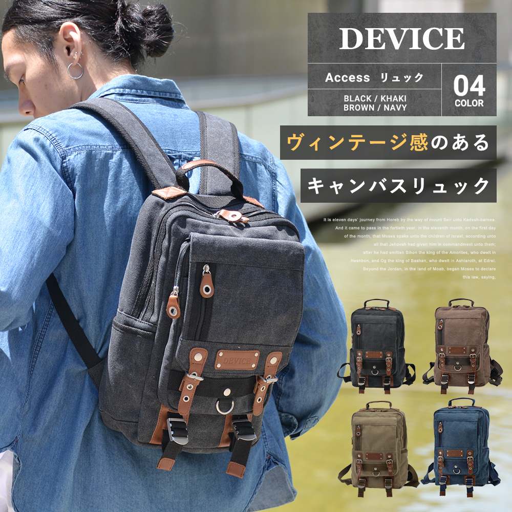 DEVICE Access リュック