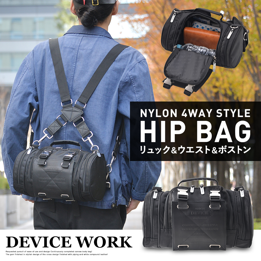 DEVICE Work ナイロン4wayヒップバッグ