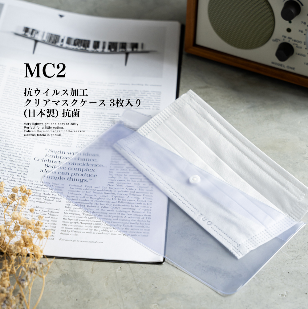 抗ウイルス加工 クリアマスクケース 3枚入り (日本製) 抗菌