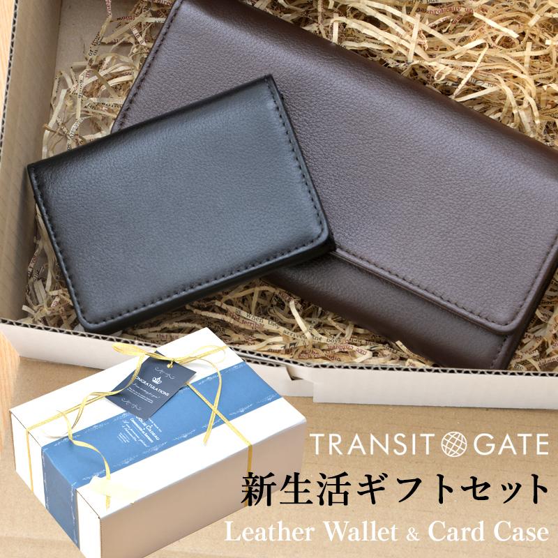 【新生活セット】財布 名刺入れ
