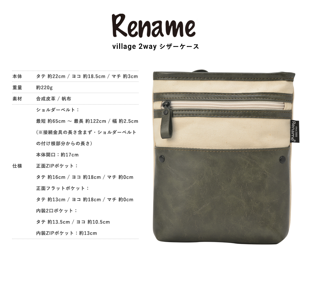 Rename village 2way シザーケース