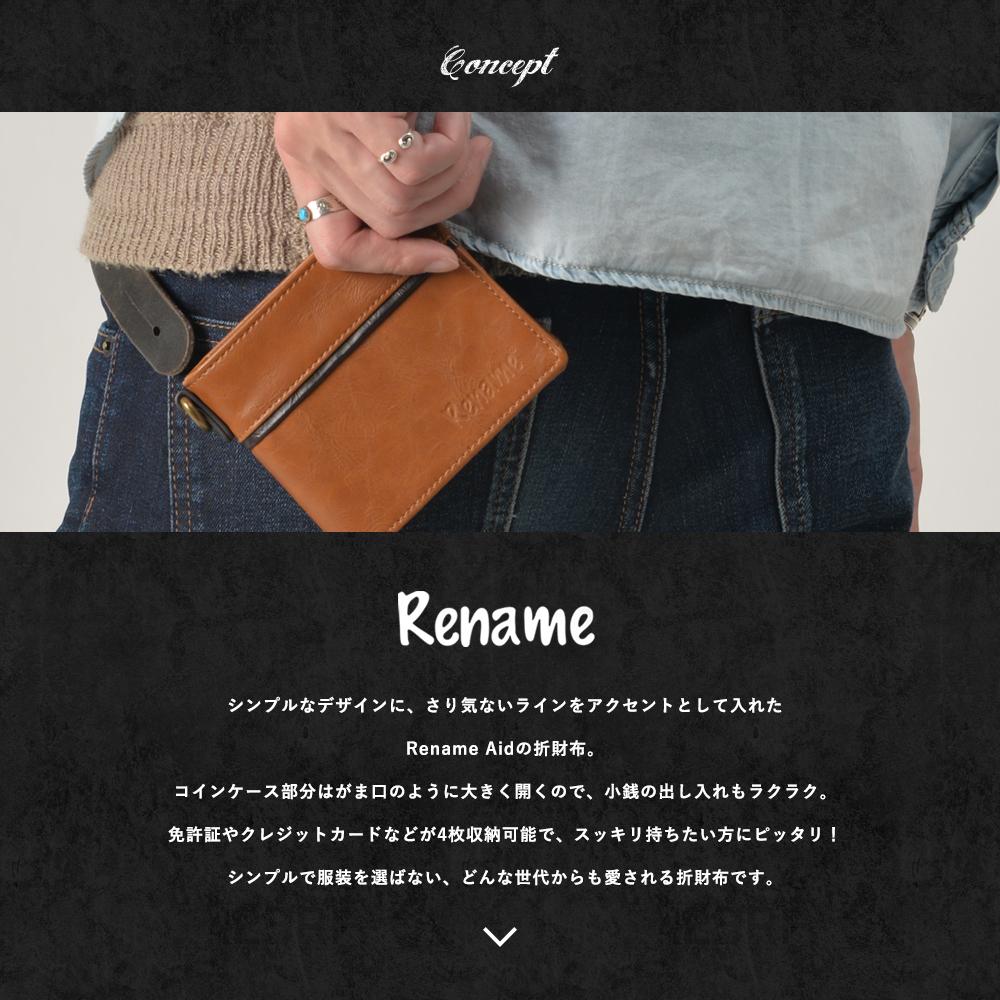 Rename aid 折財布