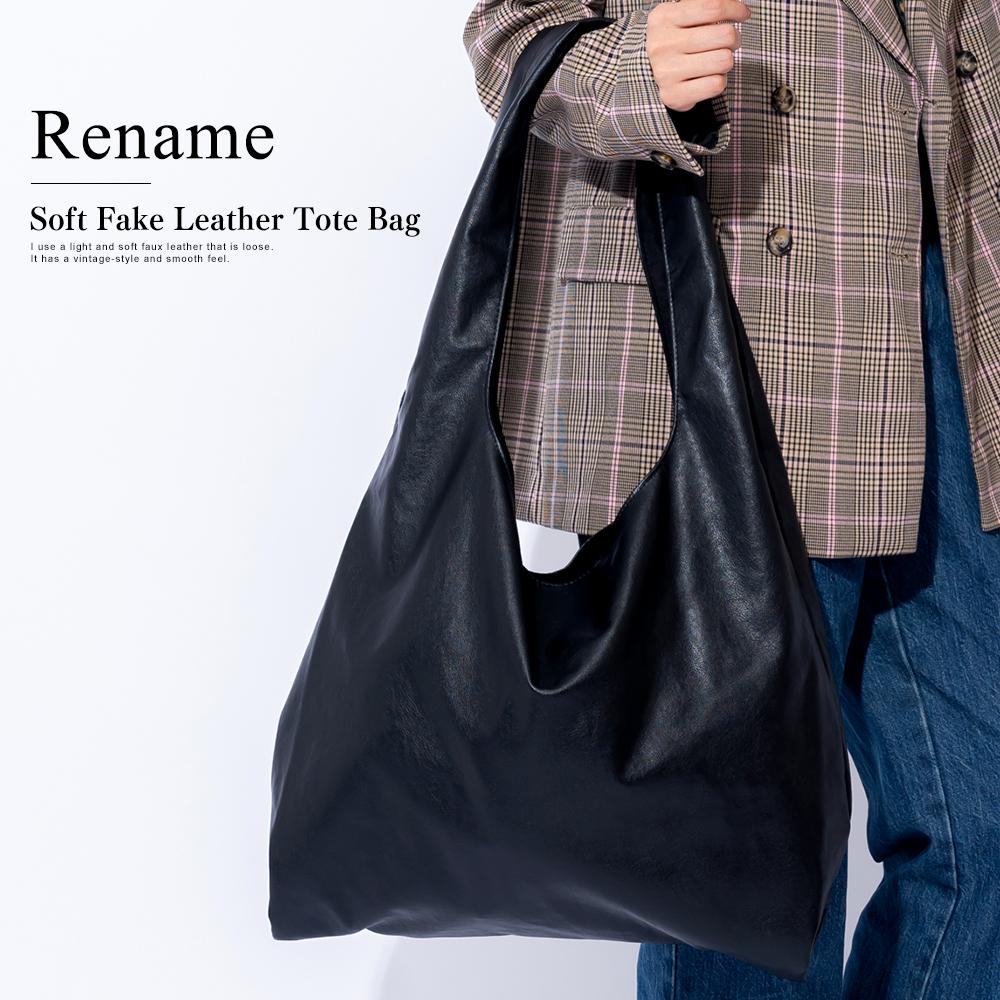 Rename ソフトフェイクレザー トートバッグ