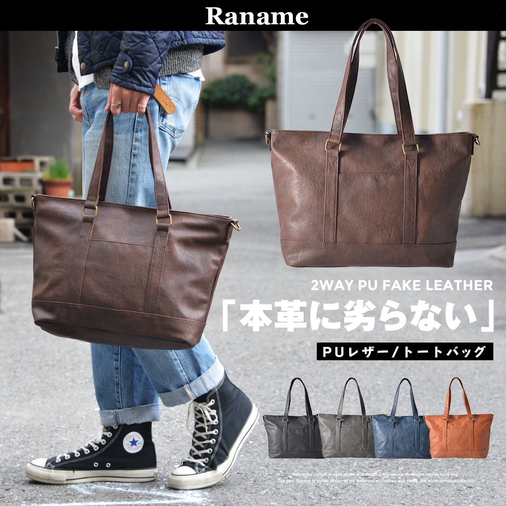 Rename roots 2wayトートバッグ