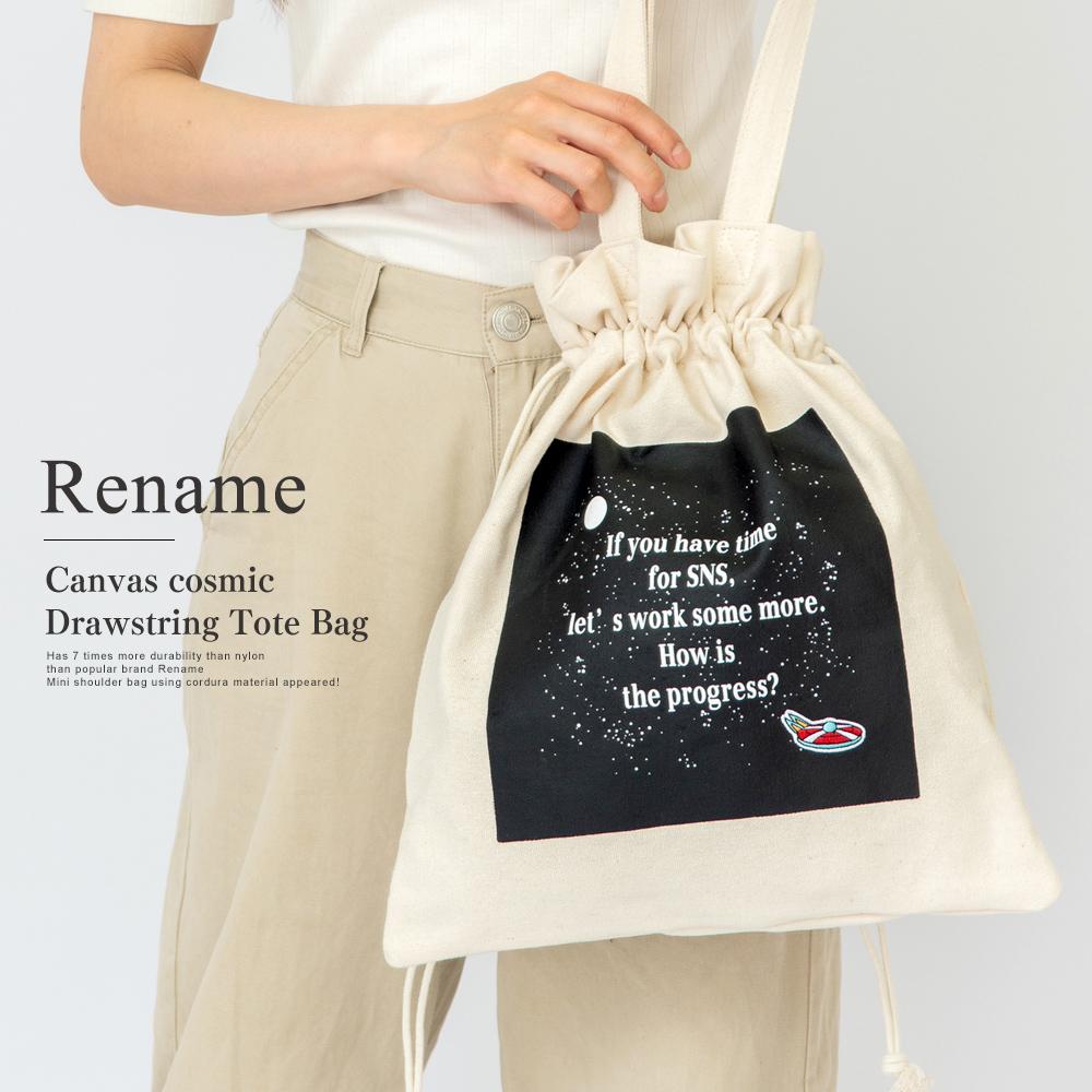 Rename ハンプ COSMIC 巾着 トートバッグ