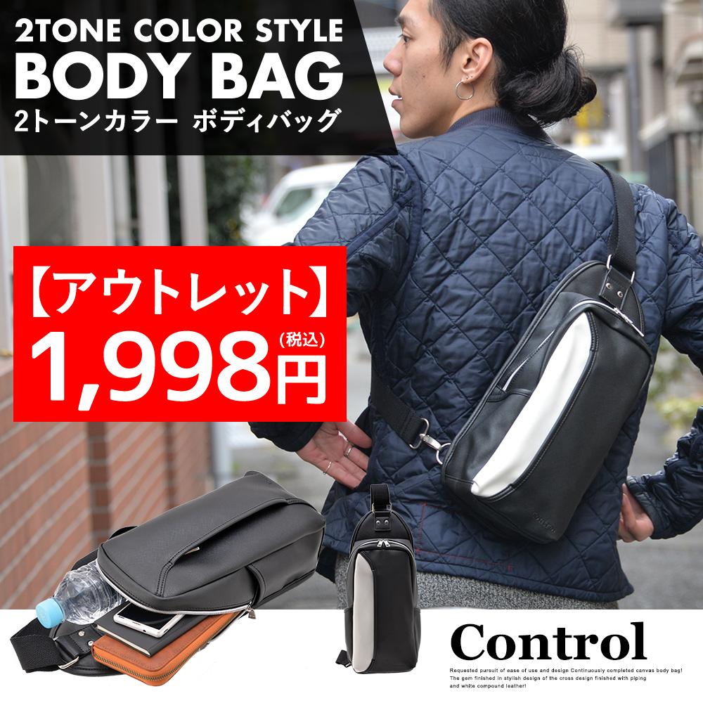 Control 2トーン合皮ボディバッグ 【TBG71033ZZ】