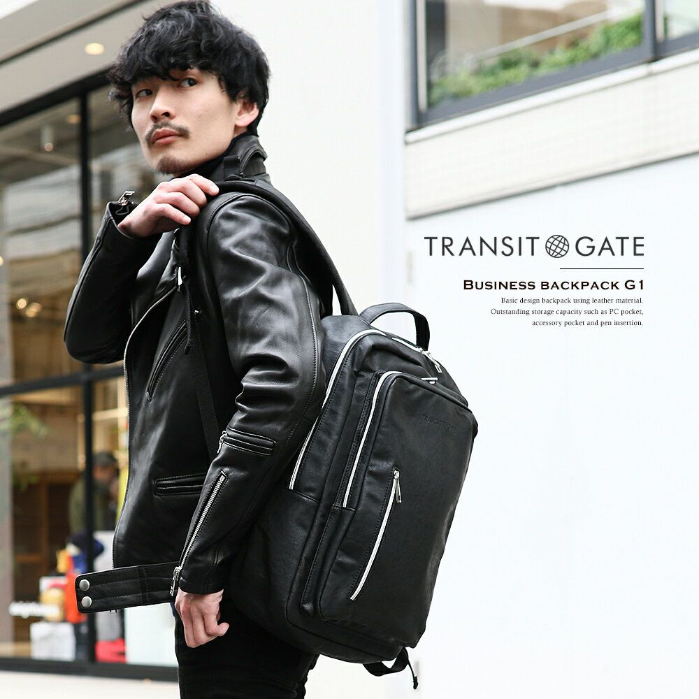 TransitGate G1 リュックサック