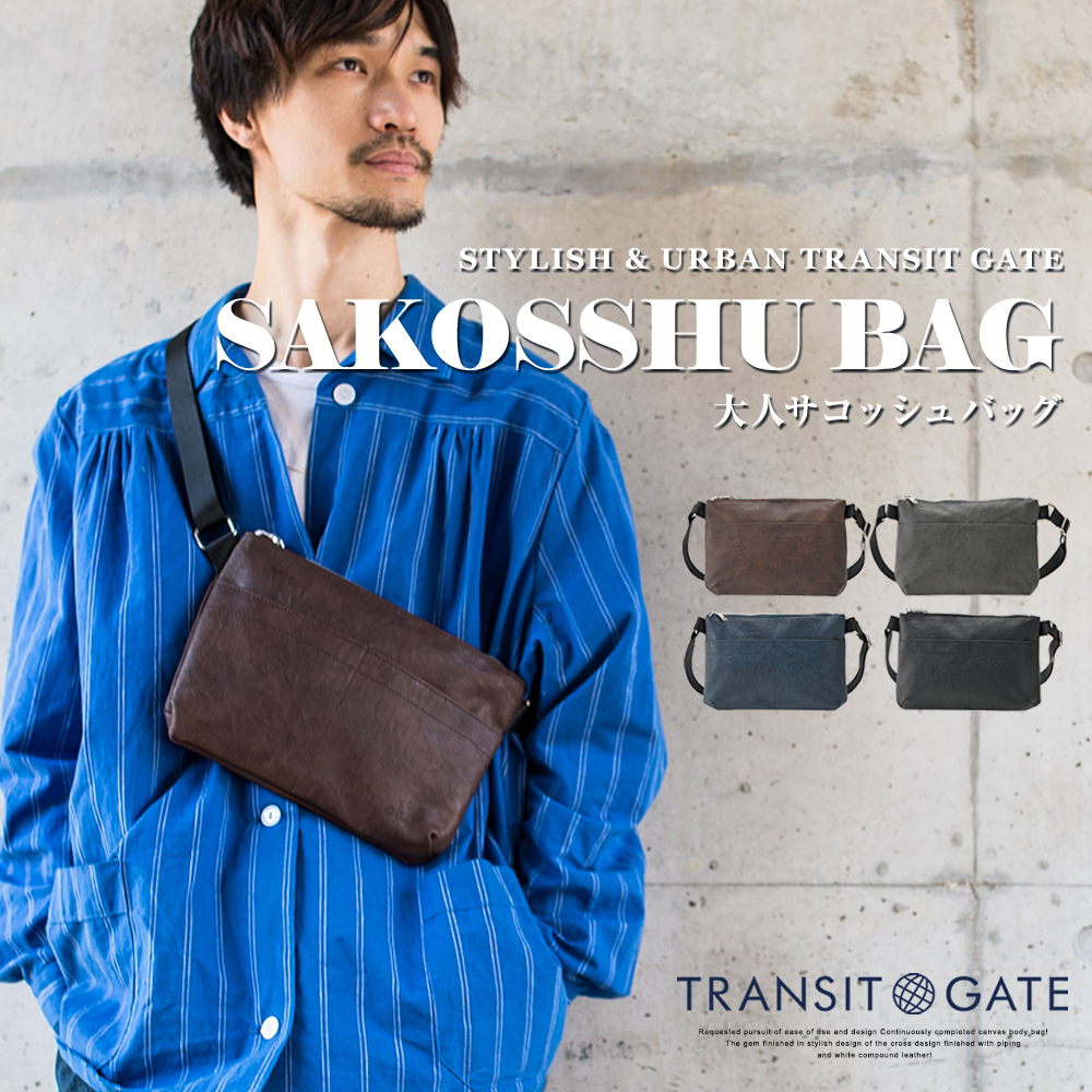 TransitGate G1 サコッシュバッグ